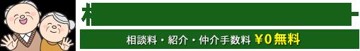 札幌老人ホーム相談センター