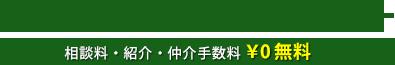 札幌,老人ホーム相談センター